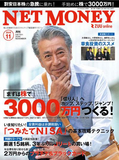 netmoney_201811_cover