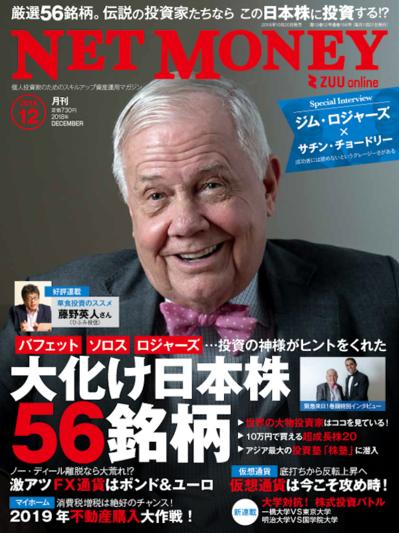 netmoney_201812_cover