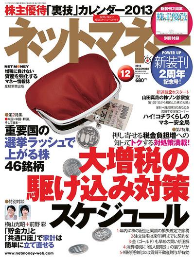 ネットマネー2012年12月号