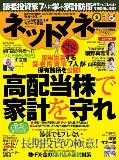 ネットマネー2012年2月号