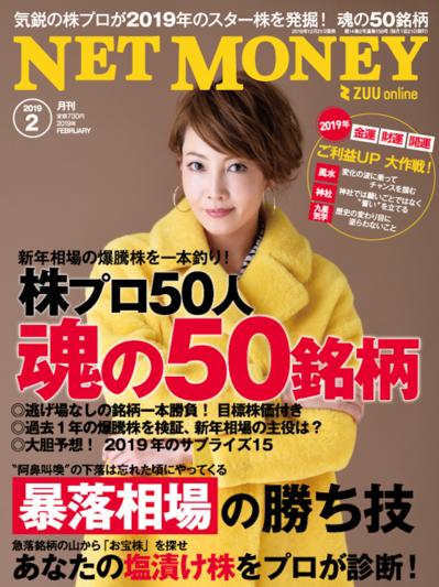 netmoney_201902_cover