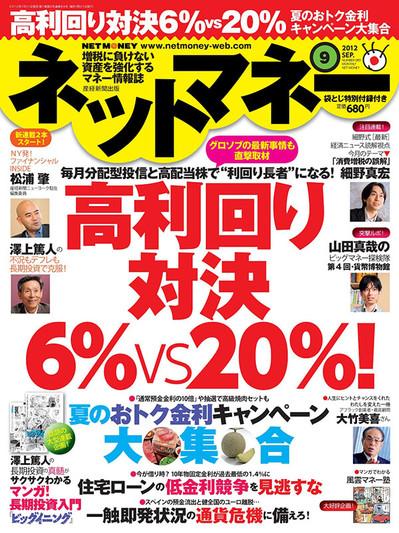 ネットマネー2012年9月号