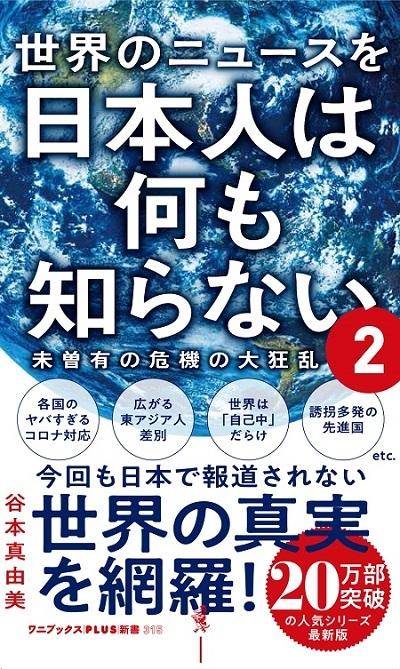 世界のニュースを日本人は何も知らない2