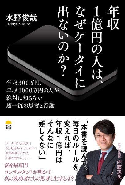 年収1億円の人は、なぜケータイに出ないのか?