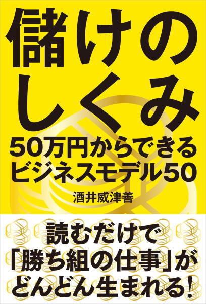 儲けのしくみ 50万円からできるビジネスモデル50