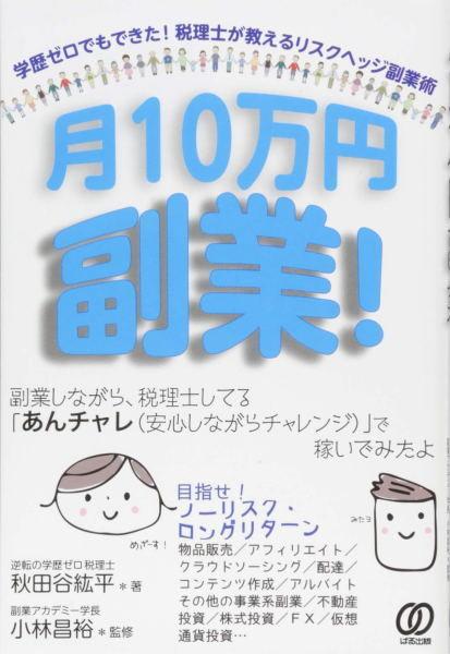 月10万円副業!