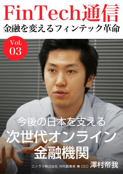 FinTech通信 Vol.03
