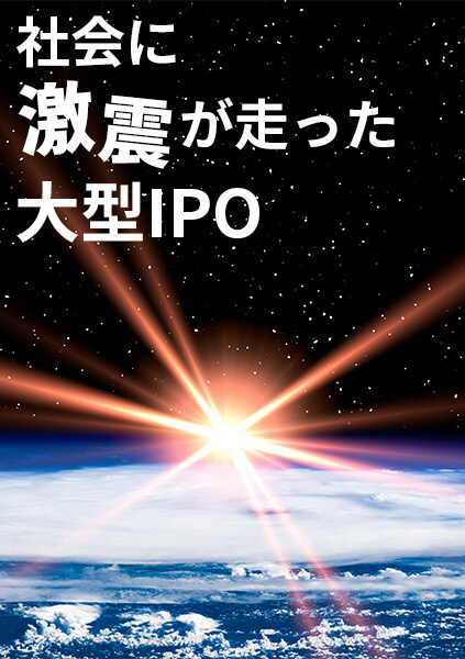 社会に激震が走った大型IPO