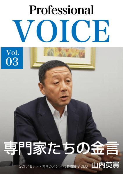 Professional VOICE Vol.03