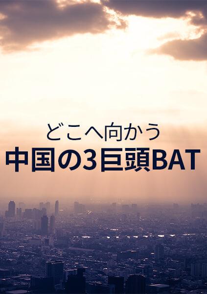どこへ向かう 中国の3巨頭BAT