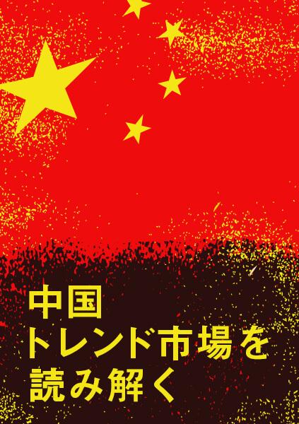 中国トレンド市場を読み解く