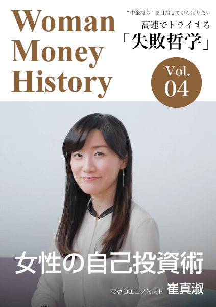 Woman Money History Vol.04
