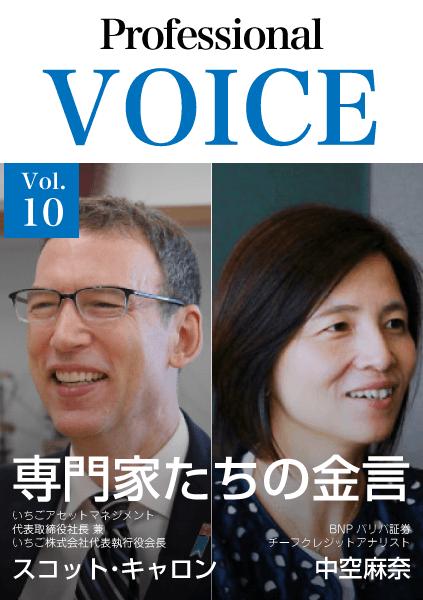 Professional VOICE Vol.10