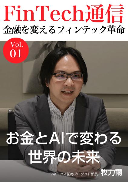 FinTech通信 Vol.01