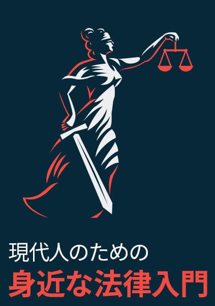 現代人のための身近な法律入門