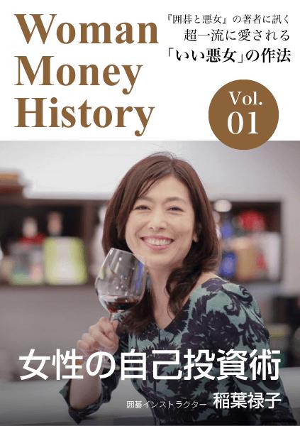 Woman Money History Vol.01