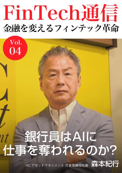 FinTech通信 Vol.04