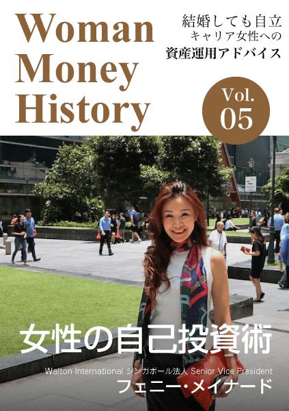 Woman Money History Vol.05