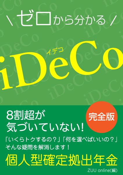 ゼロから分かる「イデコ(iDeCo)の基礎」完全版