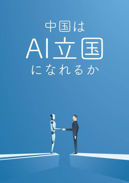 中国は「AI立国」になれるか