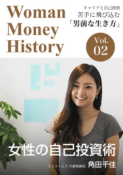 Woman Money History Vol.02