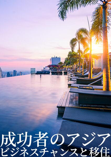 成功者のアジア ビジネスチャンスと移住