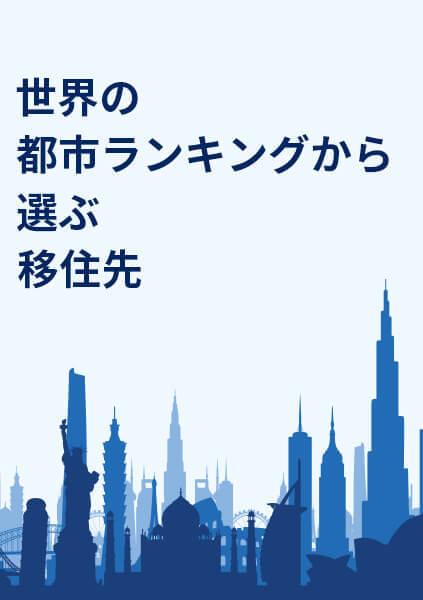 世界の都市ランキングから選ぶ移住先