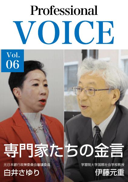 Professional VOICE Vol.06