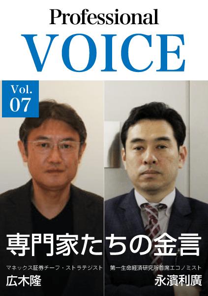 Professional VOICE Vol.07