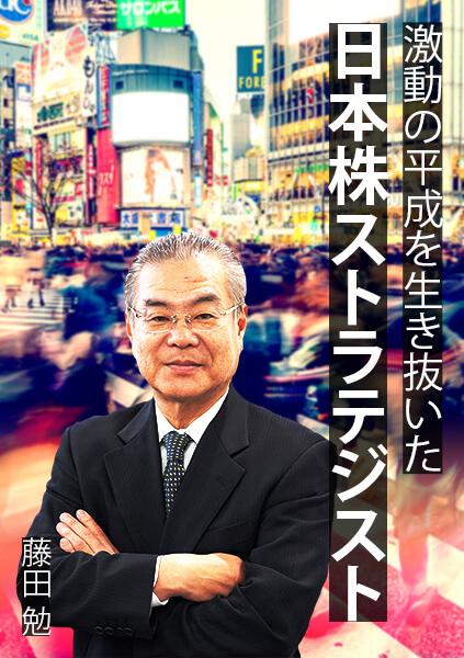 激動の平成を生き抜いた日本株ストラテジスト・藤田勉
