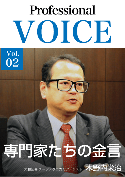Professional VOICE Vol.02