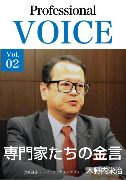 Professional VOICE Vol.02