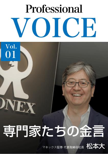 Professional VOICE Vol.01