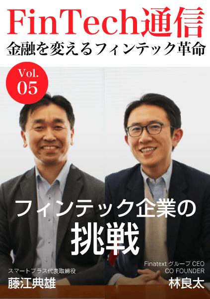FinTech通信 Vol.05