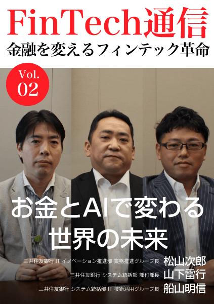 FinTech通信 Vol.02