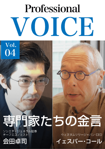 Professional VOICE Vol.04