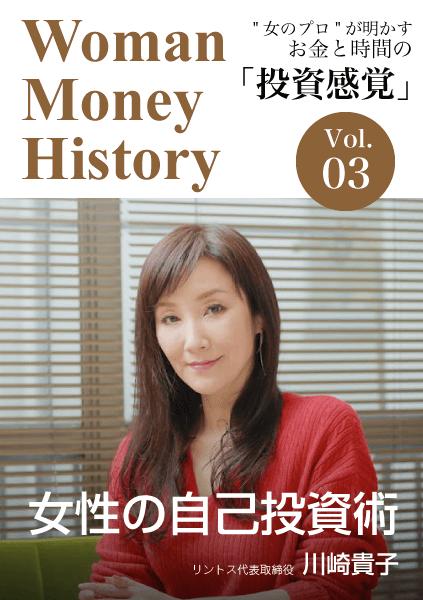 Woman Money History Vol.03
