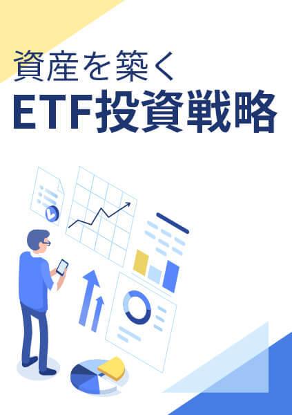 資産を築くETF投資戦略