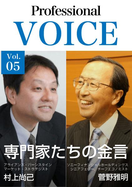Professional VOICE Vol.05