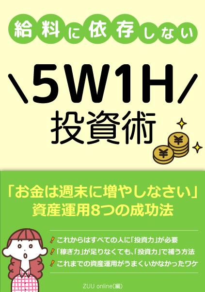お金に依存しない「5W1H投資術」