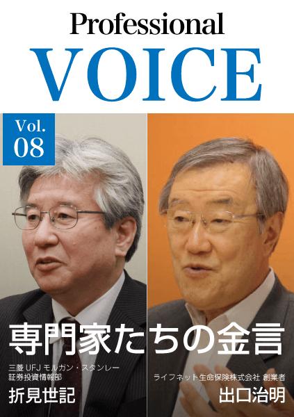 Professional VOICE Vol.08