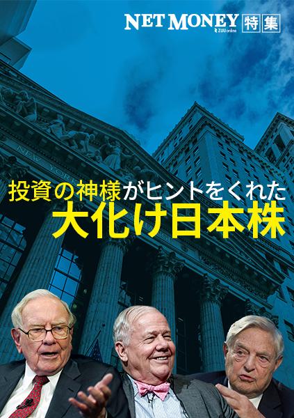 投資の神様がヒントをくれた「大化け日本株」