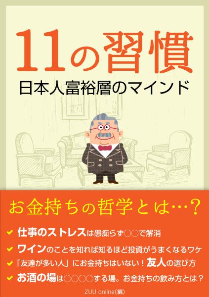 「11の習慣」日本人富裕層のマインド