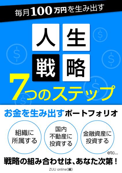毎月100万円を生み出す「人生戦略」7つのステップ