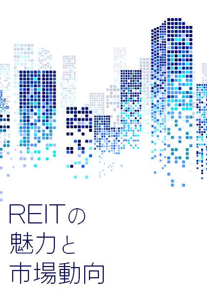 REITの魅力と市場動向