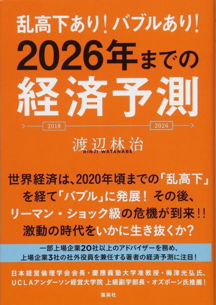 乱高下あり!バブルあり!2026年までの経済予測