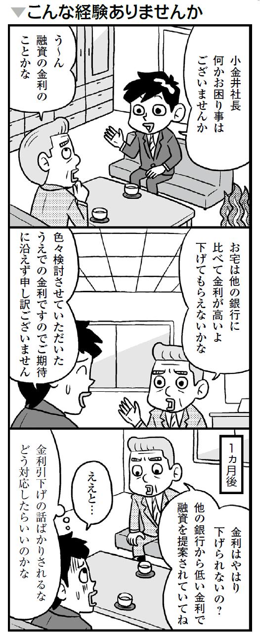若手渉外担当者のお悩み解決!