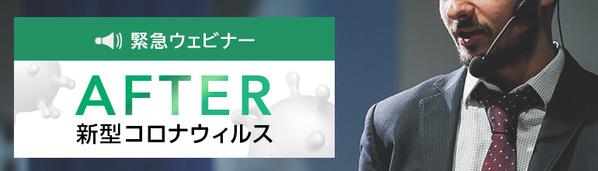 新型コロナウイルス後の○○