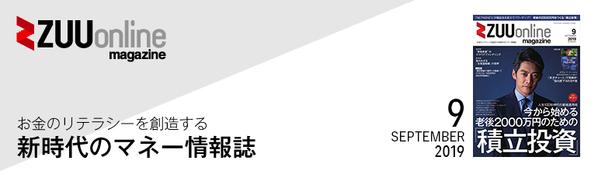 ZUU online magazine 2019年09月号