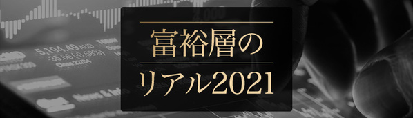 富裕層のリアル2021